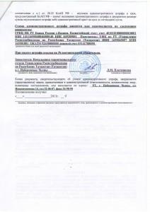 Предписания и отчеты фото 7