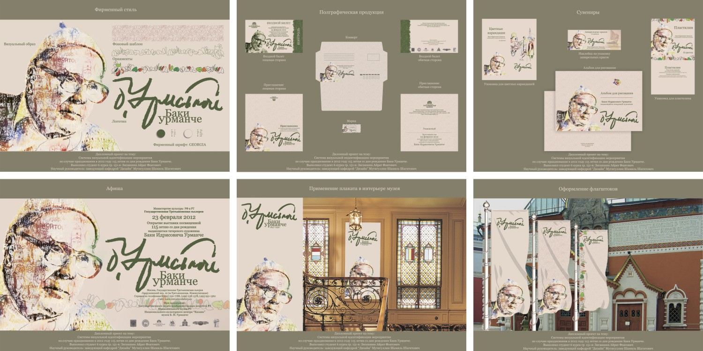 Дипломная работа для графического дизайнера 256