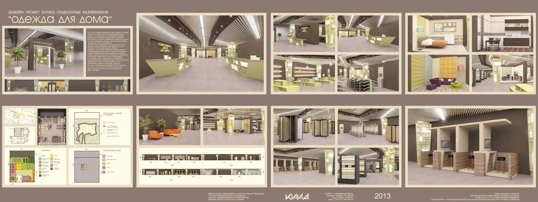 Выставка дипломных работ студентов КИИД КИИД Дизайн интерьера