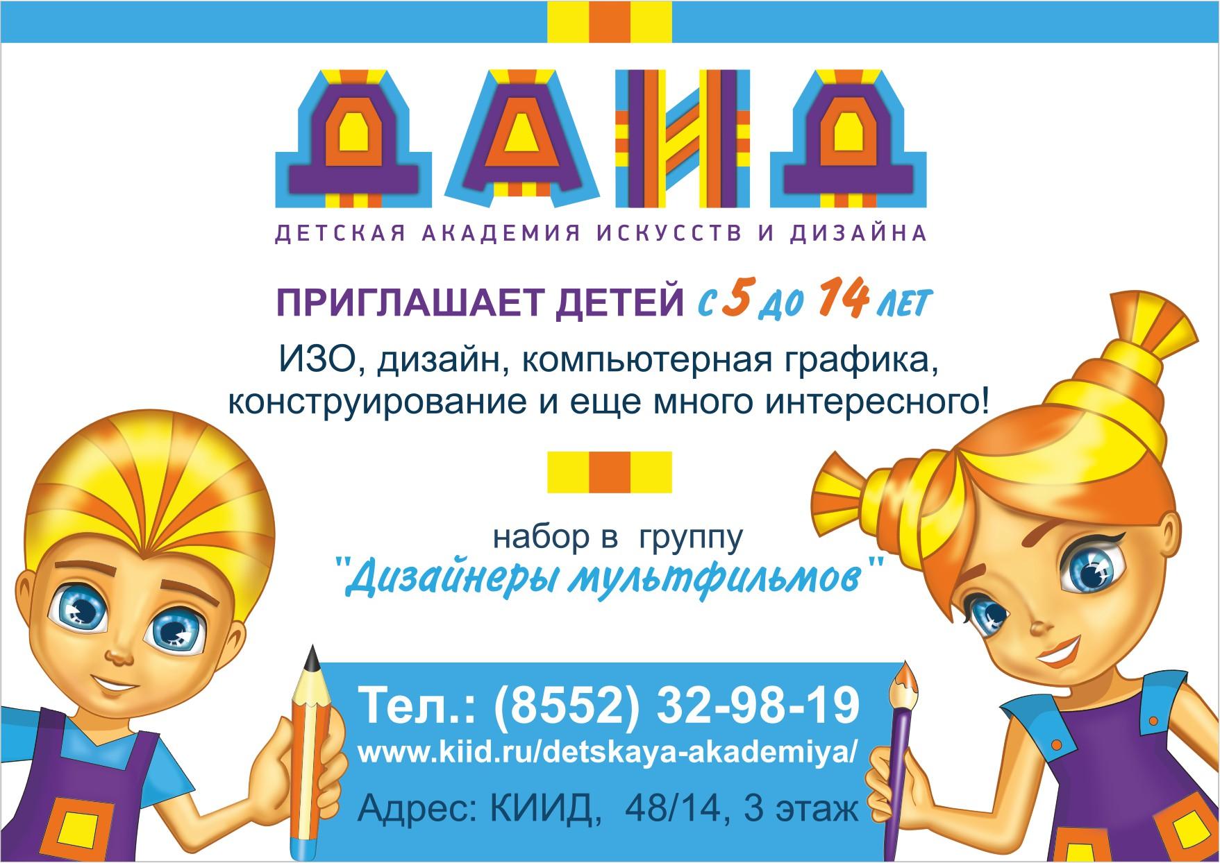 Приглашаем детей с 5 до 14 лет на 2016-2017 учебный год vk.com/daidkiid. Запись по телефонам: 32-98-19; 8-927-467-89-35