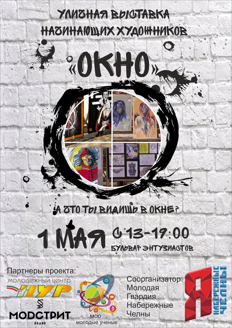 """Уличная выставка """"Окно"""""""