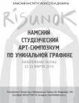 Приглашаем всех желающих принять участие в VII Камском студенческом симпозиуме по уникальной графике  «RISUNOK 2016»