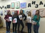 Наградили победителей конкурса плакатов «За что я люблю дизайн?»