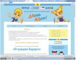 У Детской академии искусств и дизайна при КИИД – новый портал!