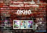 """Уличная выставка начинающих художников """"Окно"""""""