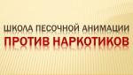 """14 октября """"Школа песочной анимации против наркотиков"""""""
