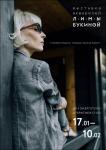 Приглашаем всех на открытие персональной выставки Лимы Букиной