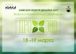 Всероссийский конкурс дизайнеров «ПРОЭКО»