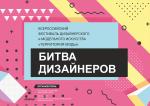 19 марта прошла очередная «Битва дизайнеров»