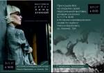 Персональная выставка Лимы Букиной