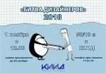 """Региональный конкурс """"Битва дизайнеров"""""""