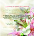 Поздравляем ректора КИИД Ахметшину Эльмиру Габдулловну  С Днем Рождения!