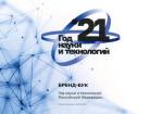 Официальный логотип и бренд-бук Года науки и технологий Российской Федерации