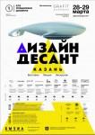 СТУДЕНТ  КИИД !!!  НЕ УПУСТИ СВОЙ ШАНС ПОСЕТИТЬ   28-29 МАРТА 2015 ДИЗАЙН-ДЕСАНТ В КАЗАНИ!!!