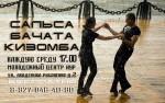 Мастер-классы по танцам